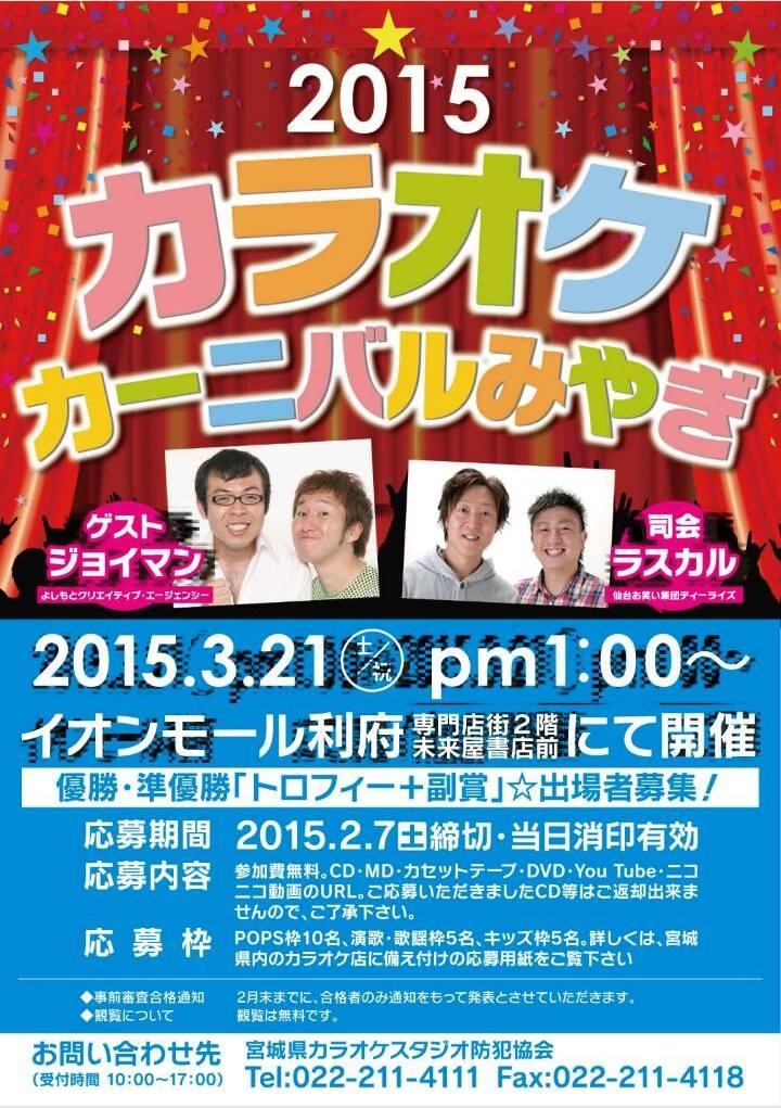 ポスター カラオケ大会2015-1