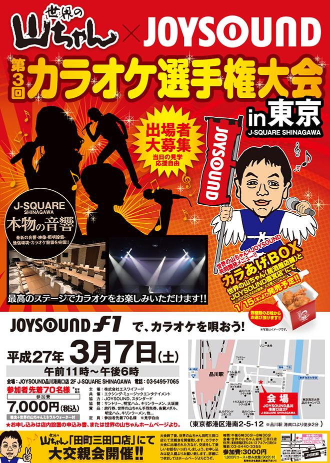 ポスター カラオケ大会2015-3