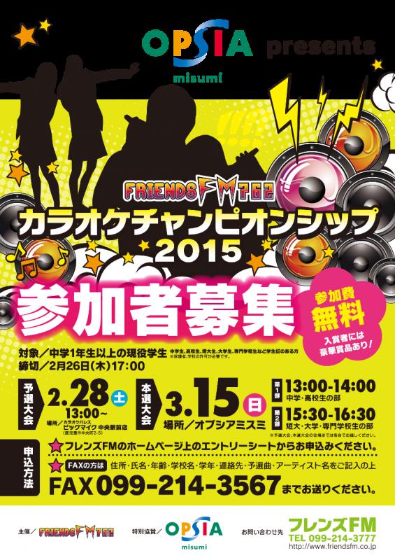 ポスター カラオケ大会2015-5