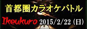首都圏カラオケバトル 池袋 2015.2.22