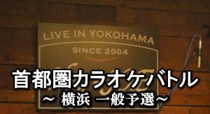 首都圏カラオケバトル 横浜 2015.5.03