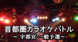 カラオケ大会 栃木県 2015.10.25