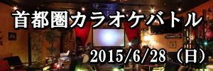 カラオケ大会2015 千葉県柏