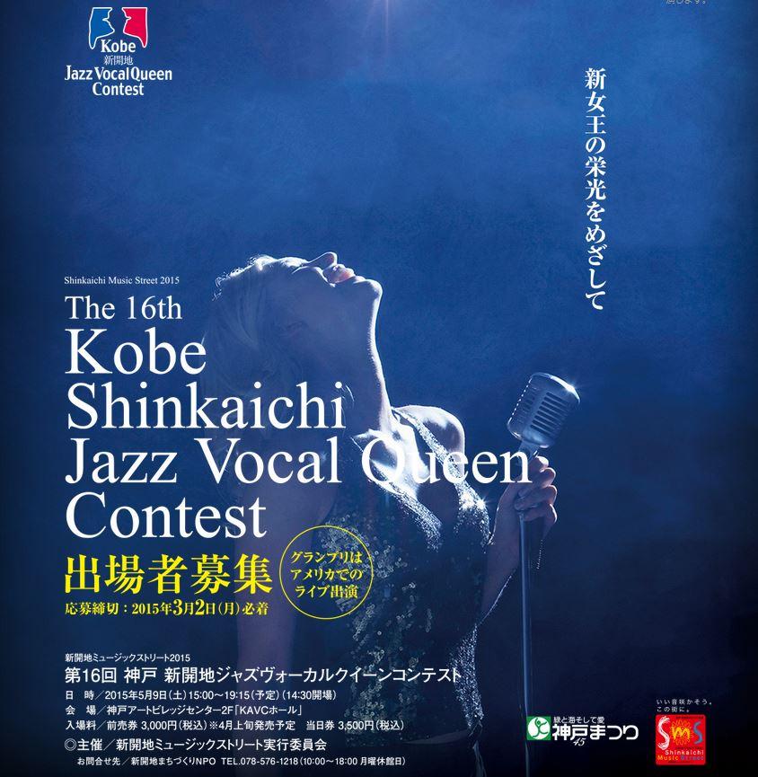 ポスター カラオケ大会2015-13