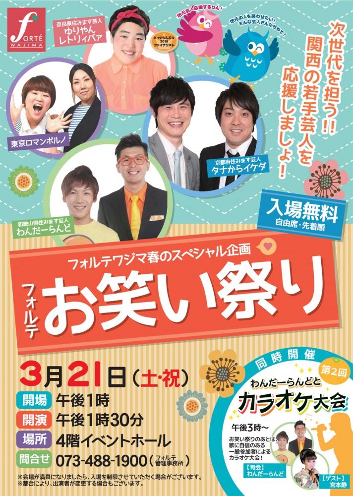 ポスター カラオケ大会2015