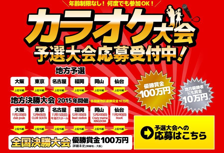 ポスター カラオケ大会2015-10