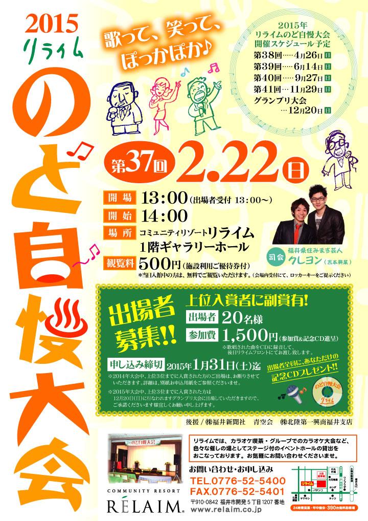 ポスター カラオケ大会2015-7