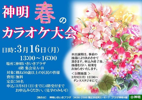 ポスター カラオケ大会2015-8