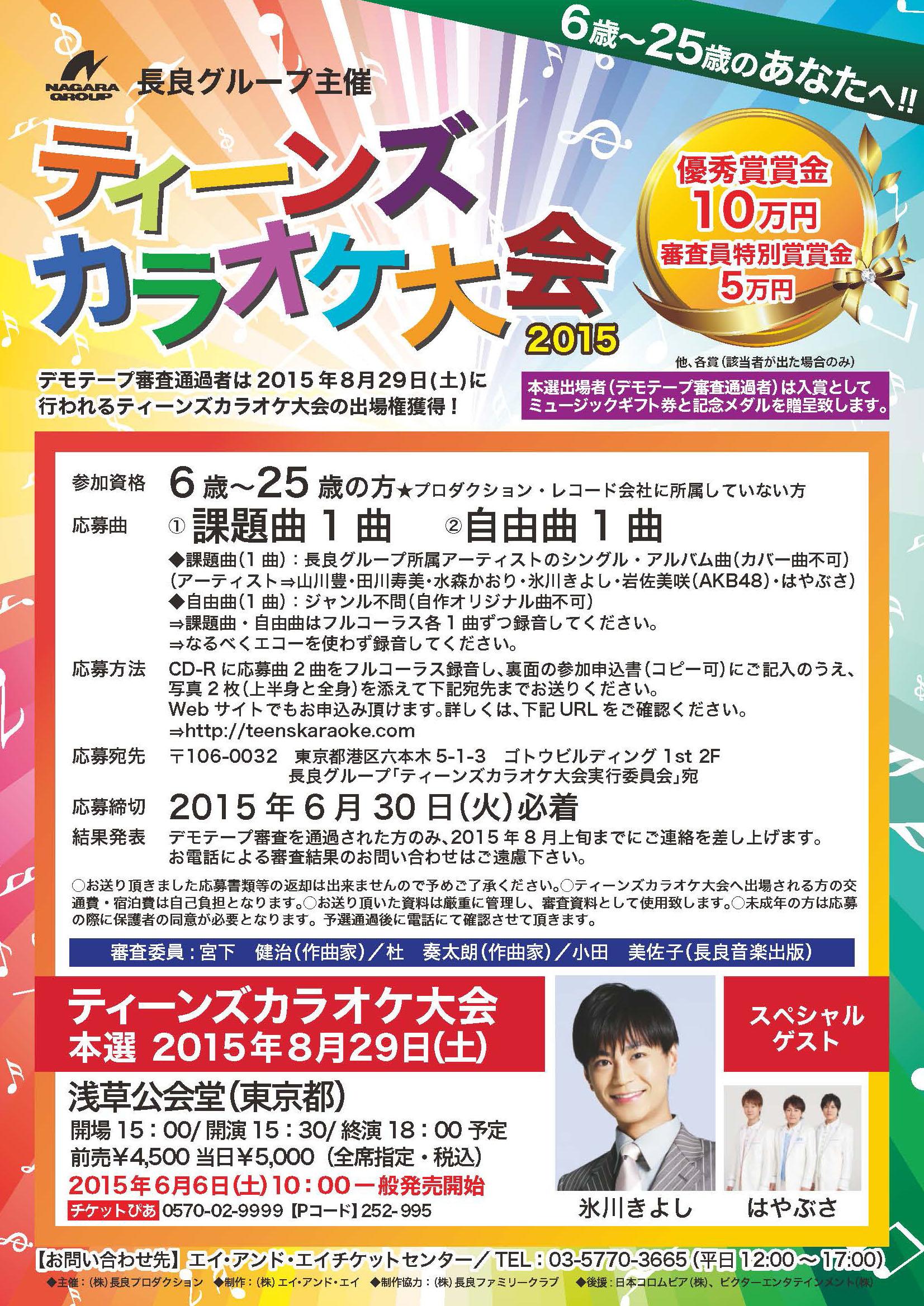 ポスター カラオケ大会2015-11