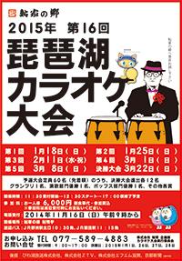 ポスター カラオケ大会2015-14