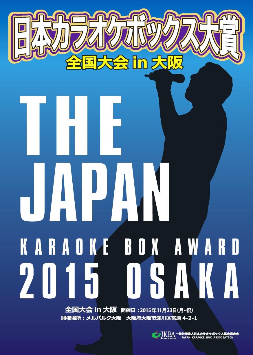 ポスター カラオケ大会2015-6