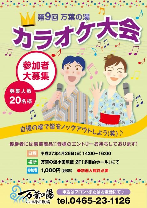 ポスター カラオケ大会2015-16
