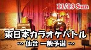 11.13 宮城県仙台 カラオケ大会