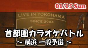 01.15 神奈川県横浜 カラオケ大会