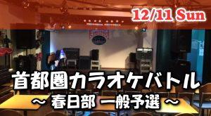 12.11 埼玉県春日部 カラオケ大会