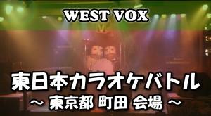 東日本カラオケバトル 東京町田WESTVOX