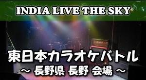 東日本カラオケバトル 長野県長野 INDIA LIVE THE SKY