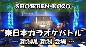 東日本カラオケバトル 新潟県新潟 SHOUBEN KOZO