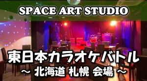 東日本カラオケバトル 北海道札幌 SPACE ART STUDIO