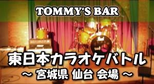 東日本カラオケバトル 宮城県仙台 TOMMY'S BAR