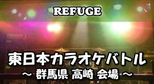 東日本カラオケバトル 群馬県高崎REFUGE