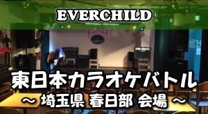 東日本カラオケバトル 埼玉県春日部 EVERCHILD