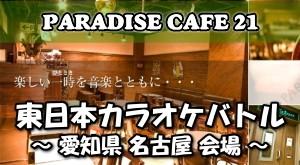 東日本カラオケバトル 愛知県名古屋 paradise cafe21