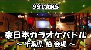 東日本カラオケバトル 千葉県柏9STARS