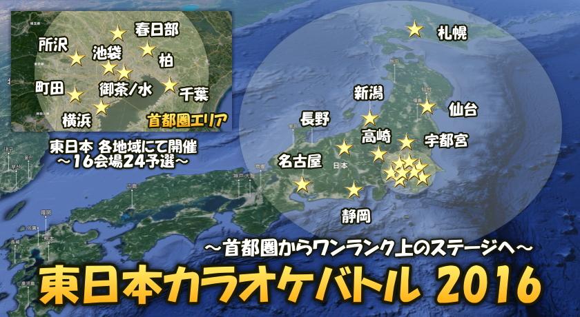 カラオケ大会2016 東日本カラオケバトル