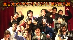 カラオケ大会2016 第2回 柏