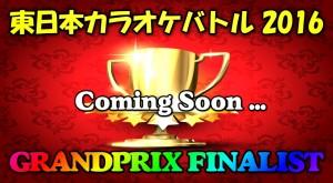 東日本カラオケバトル2016 Coming