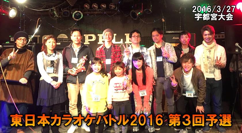 カラオケ大会2016 第3回 宇都宮