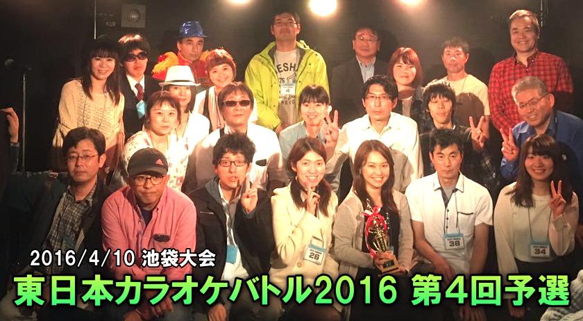 カラオケ大会 第4回 結果発表