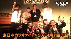 カラオケ大会2016 第1回 御茶ノ水