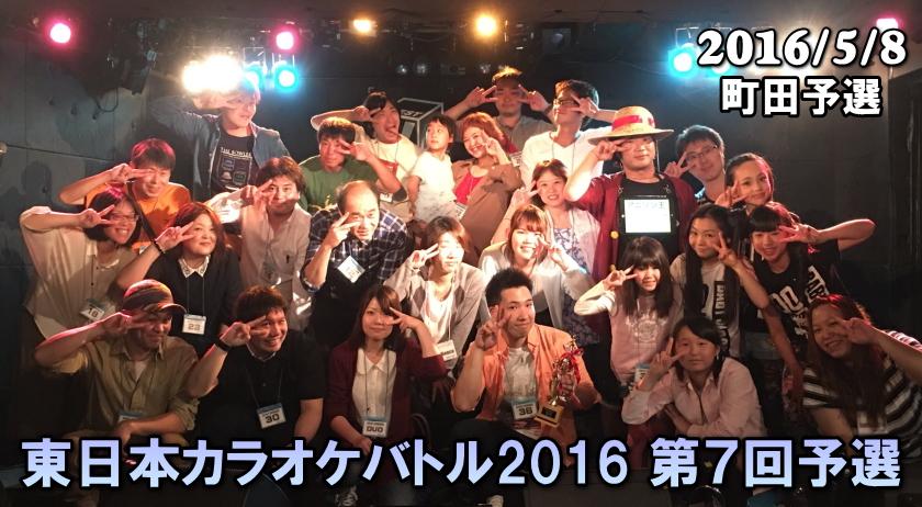 カラオケ大会 第7回 結果発表