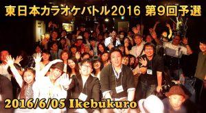 カラオケ大会 第9回 結果発表