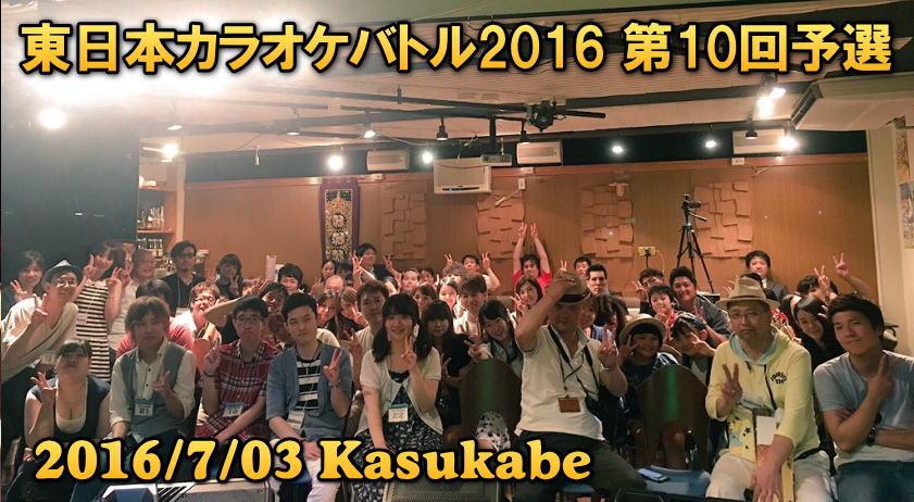 カラオケ大会2016 第10回 春日部 東日本カラオケバトル