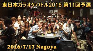 カラオケ大会2016 第11回名古屋予選 東日本カラオケバトル