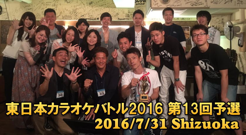 カラオケ大会2016 第13回 静岡 東日本カラオケバトル