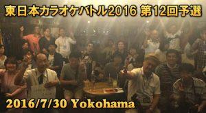 カラオケ大会2016 第12回 横浜 東日本カラオケバトル