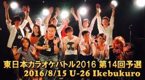 カラオケ大会2016 第14回 静岡 東日本カラオケバトル