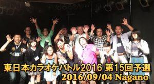 カラオケ大会2016 第15回 長野 東日本カラオケバトル
