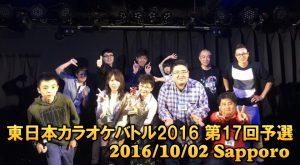 カラオケ大会2016 第17回 札幌 東日本カラオケバトル