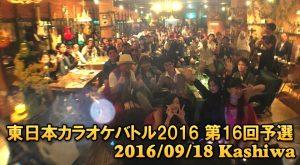 カラオケ大会2016 第16回 柏 東日本カラオケバトル