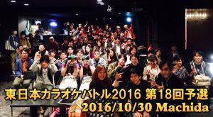 カラオケ大会2016 第18回 町田 東日本カラオケバトル
