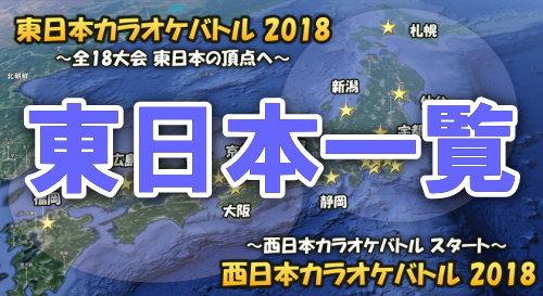 カラオケ大会2017 東京