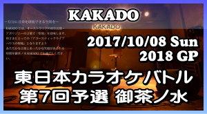 カラオケ大会2017 新潟
