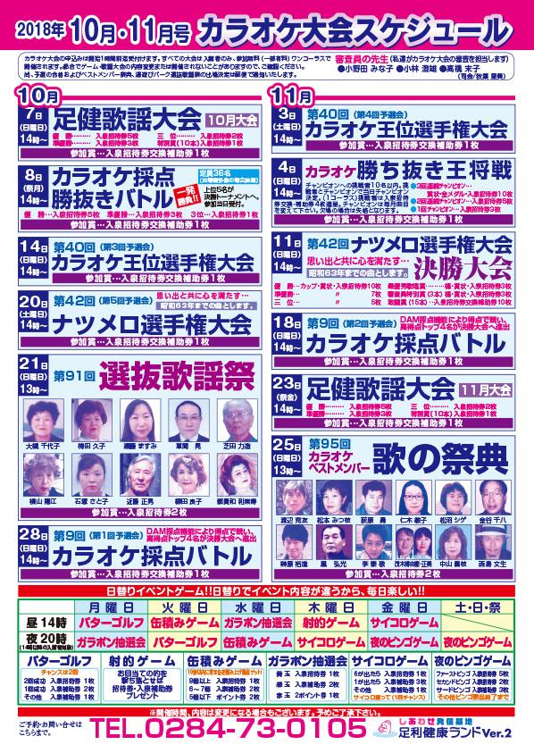 カラオケ大会情報2018 足利健康ランド
