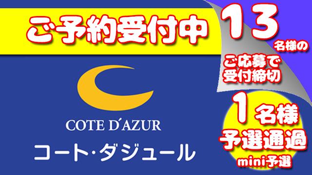 カラオケ大会2019 宮城県仙台