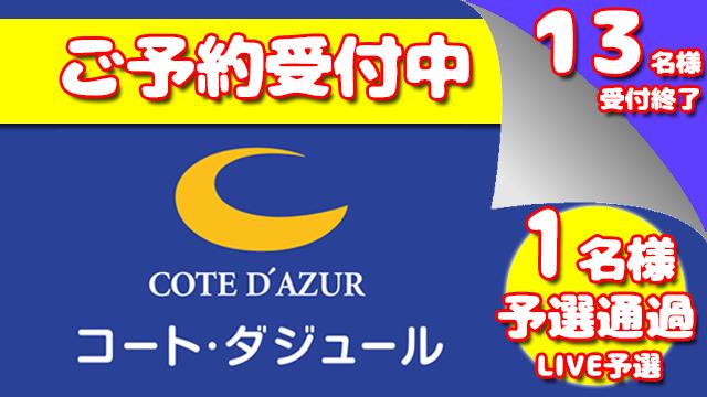 カラオケ大会2019 募集ポスター 静岡県浜松